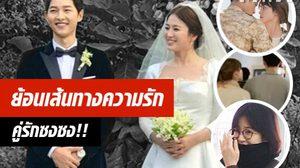 ย้อนเส้นทางของ ซงจุงกิ – ซงเฮเคียว คู่รักแห่งชาติของแฟนซีรีส์ ที่ไม่อยากให้เลิกกันเลย!