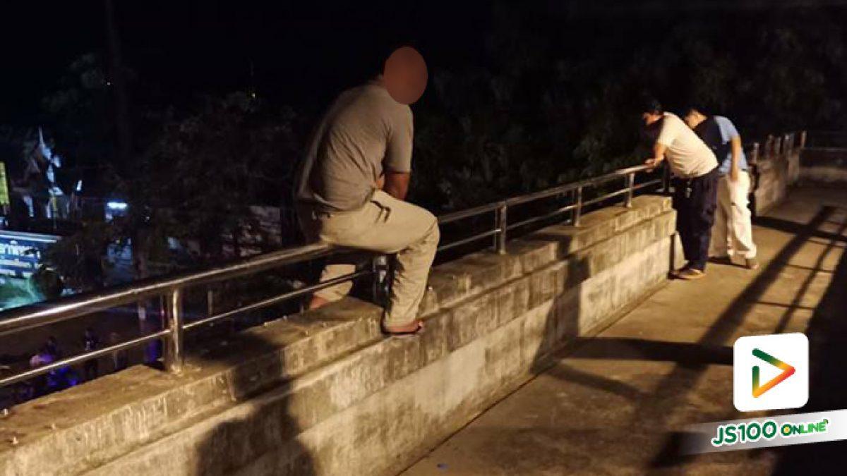 นาทีชีวิต ! ตำรวจ สภ.วารินชำราบ เข้ารวบตัวผู้ป่วยชายบนราวสะพานได้ทัน ก่อนกระโดดลงไปหวังฆ่าตัวตาย (04-05-61)