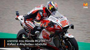 นาคากามิ ควบ Honda RC213V ซิวท็อป 4 ศึกยูโรเปียน กรังด์ปรีซ์