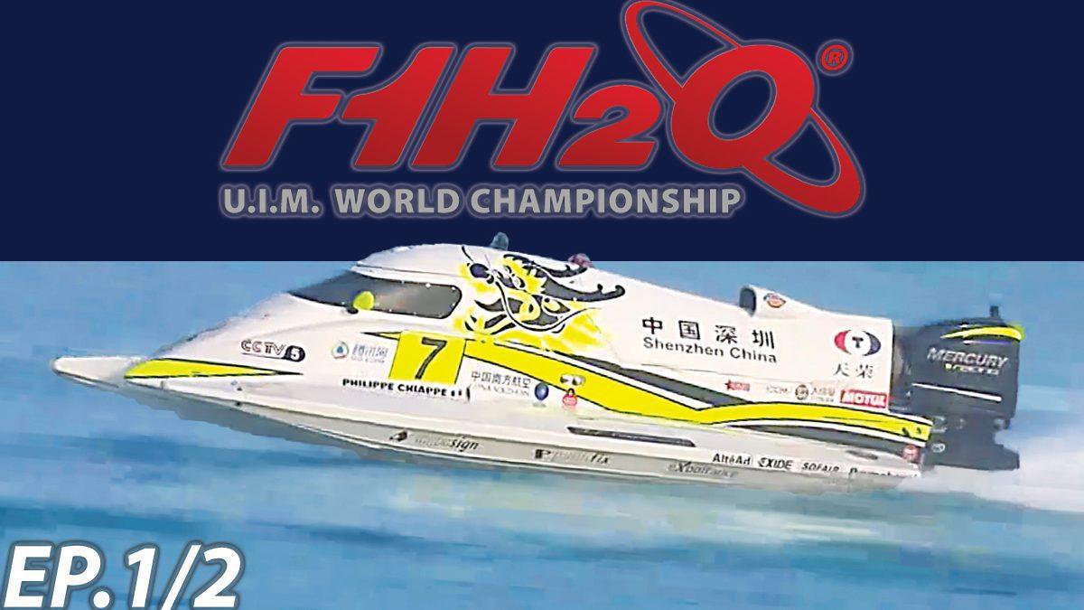 รายการ UIM F1H20 WORLD CHAMPIONSHIP 2017   การแข่งขันเรือเร็ว ฟอร์มูล่าวัน EP.1/2
