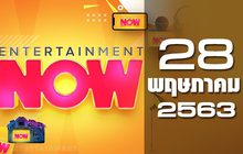 Entertainment Now 28-05-63