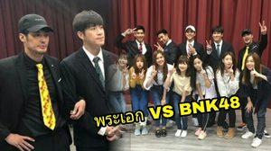 ต่อมอิจฉากระตุก! 5 พระเอกบุกเธียเตอร์ กระทบไหล่ BNK48