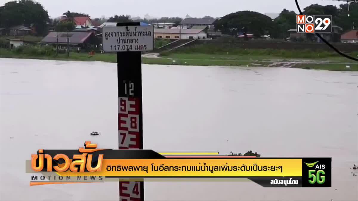 พายุโนอึลทำให้อุบลราชธานีเกิดฝนตกหนัก - แม่น้ำมูลสูงขึ้น