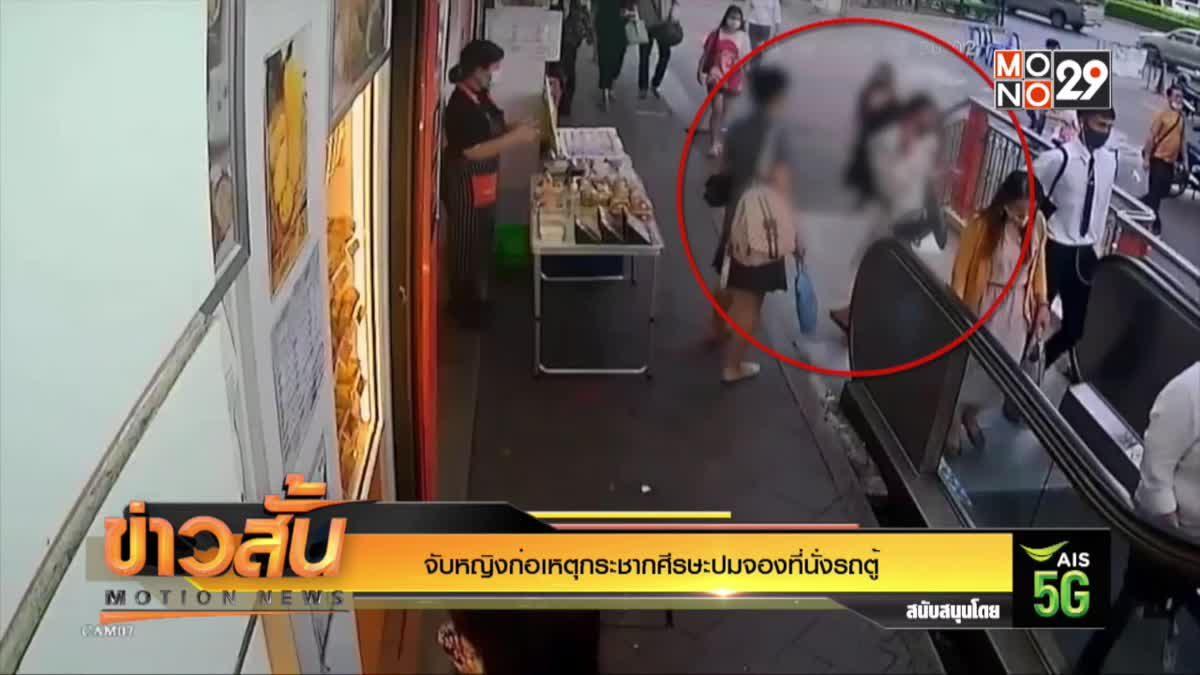 จับหญิงก่อเหตุกระชากศีรษะปมจองที่นั่งรถตู้