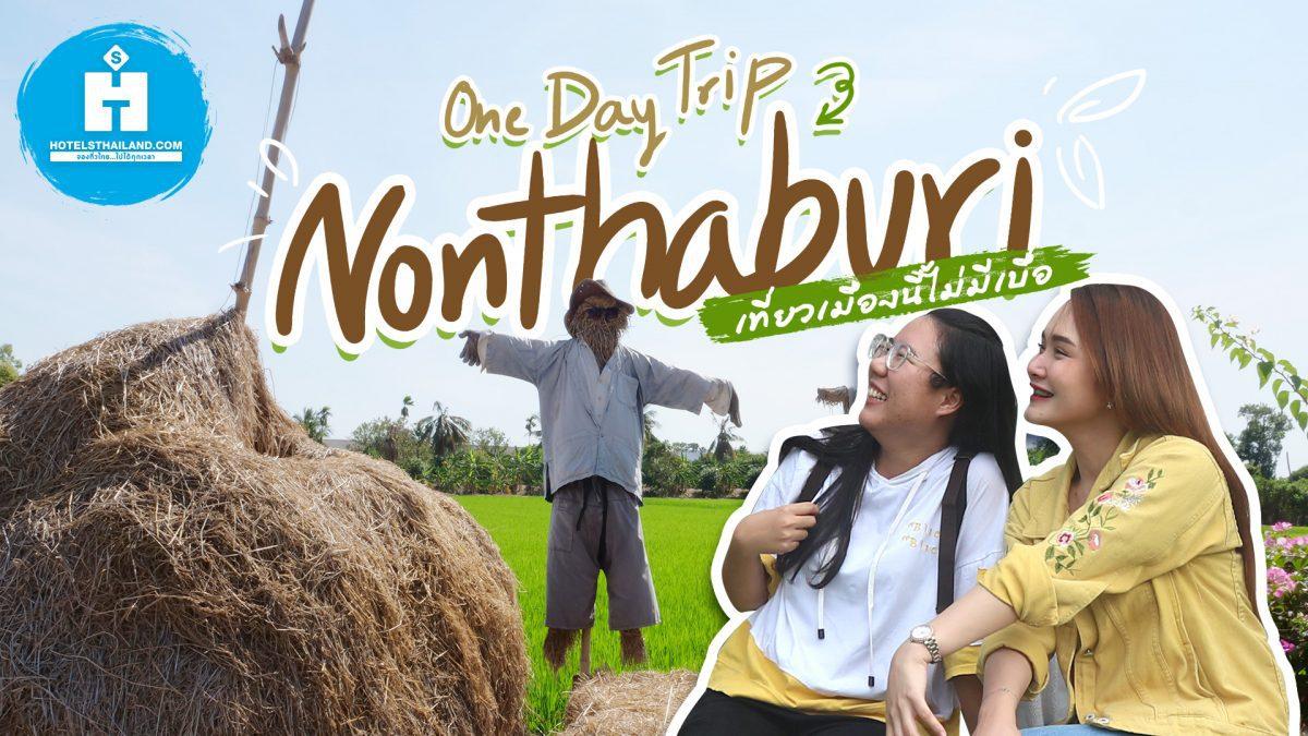 One Day Trip Nonthaburi เที่ยวเมืองนี้ไม่มีเบื่อ