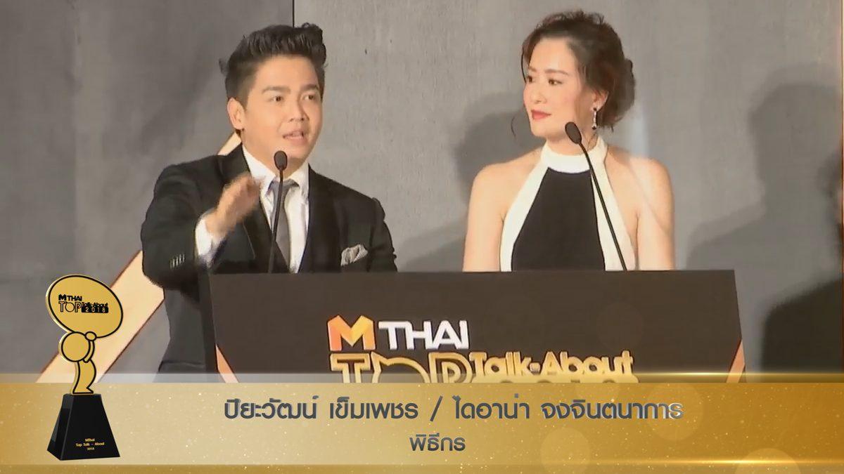 เข้าสู่งานประกาศผลรางวัล MThai Top Talk About