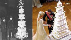 เค้กงานแต่ง สุดอลังการ จากงานแต่งงานราชวงศ์ที่ยิ่งใหญ่ ทั้ง 12 งาน