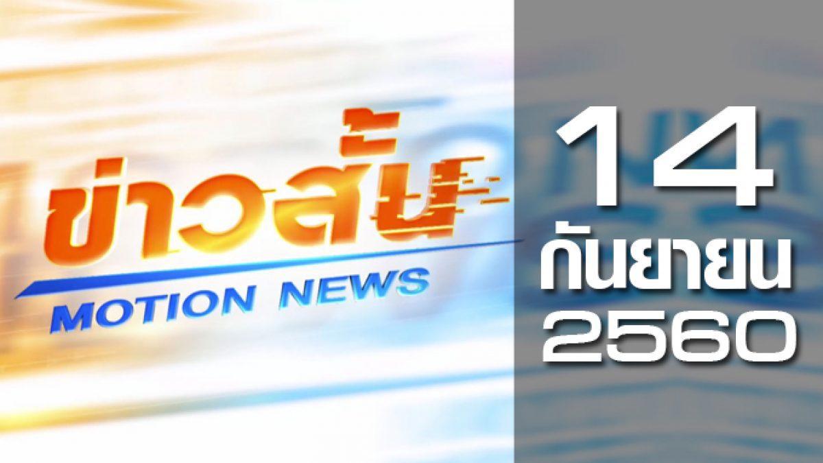 ข่าวสั้น Motion News Break 1 14-09-60