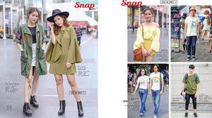 แฟชั่น Style on Street จาก Snap Magazine