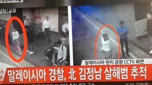 เปิดข้อมูลสุดโหดสายลับ-นักฆ่าหญิง 'เกาหลีเหนือ'