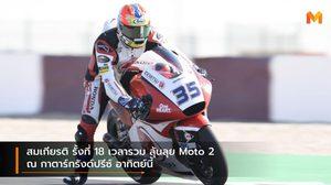 สมเกียรติ รั้งที่ 18 เวลารวม ลุ้นลุย Moto 2 ณ กาตาร์กรังด์ปรีซ์ อาทิตย์นี้