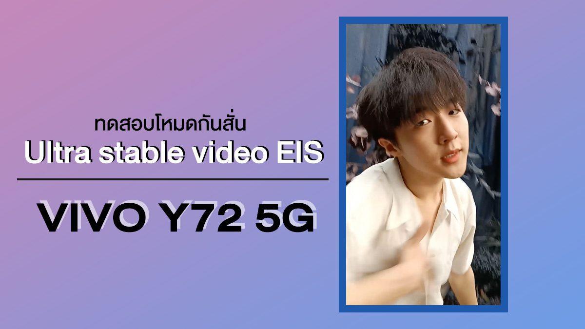 ทดสอบโหมดกันสั่น Ultra stable video  EIS | VIVO Y72 5G
