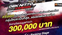 ครั้งแรกกับการประกวด รถแต่ง สายบ้านออนไลน์ของประเทศไทย