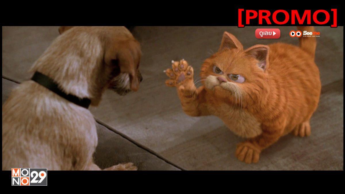 Garfield การ์ฟิลด์ เดอะ มูฟวี่ [PROMO]