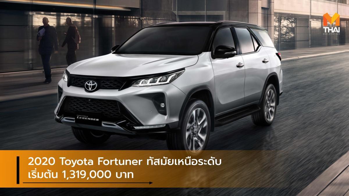 2020 Toyota Fortuner ทัสมัยเหนือระดับ เริ่มต้น 1,319,000 บาท