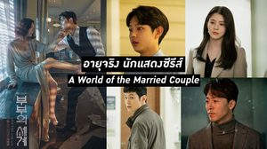 อายุจริงปัจจุบันของนักแสดง ซีรีส์ A World of Married Couple