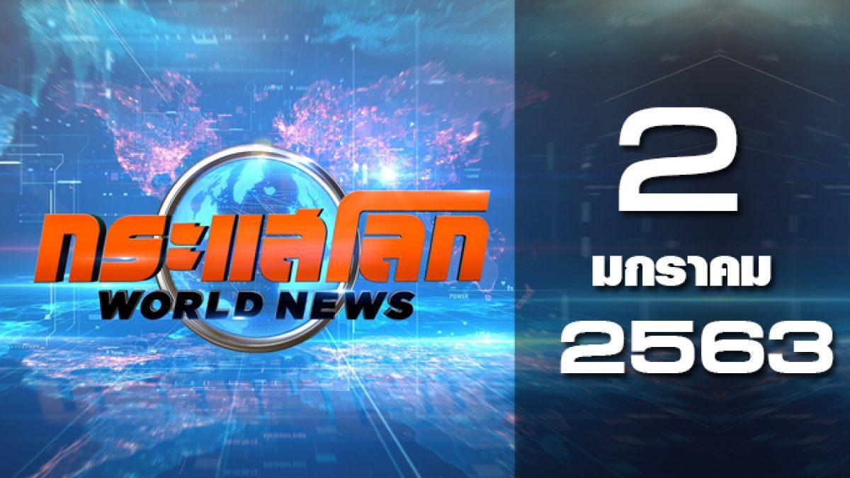 กระแสโลก World News 02-01-63