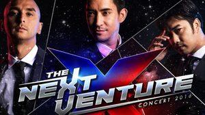 โดม – จอนนี่ แย้มเซอร์ไพร้ส์! คอนเสิร์ต The Next Venture Concert 2016