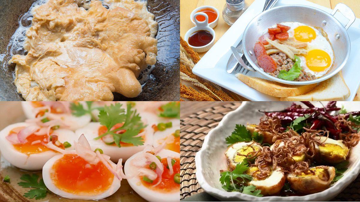 10 สูตรเมนูไข่ สำหรับคนที่เริ่มต้นทำกับข้าว