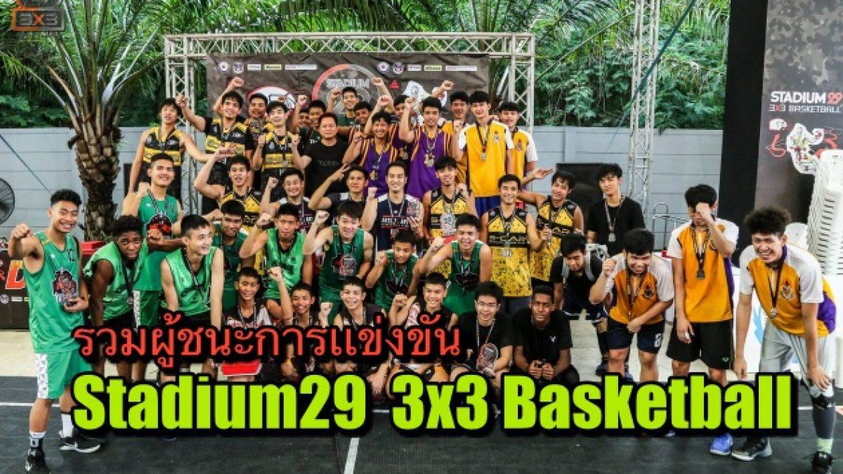รวบรวมผู้ชนะทุกรุ่นจากการเเข่งขัน Stadium29 3x3 Basketball