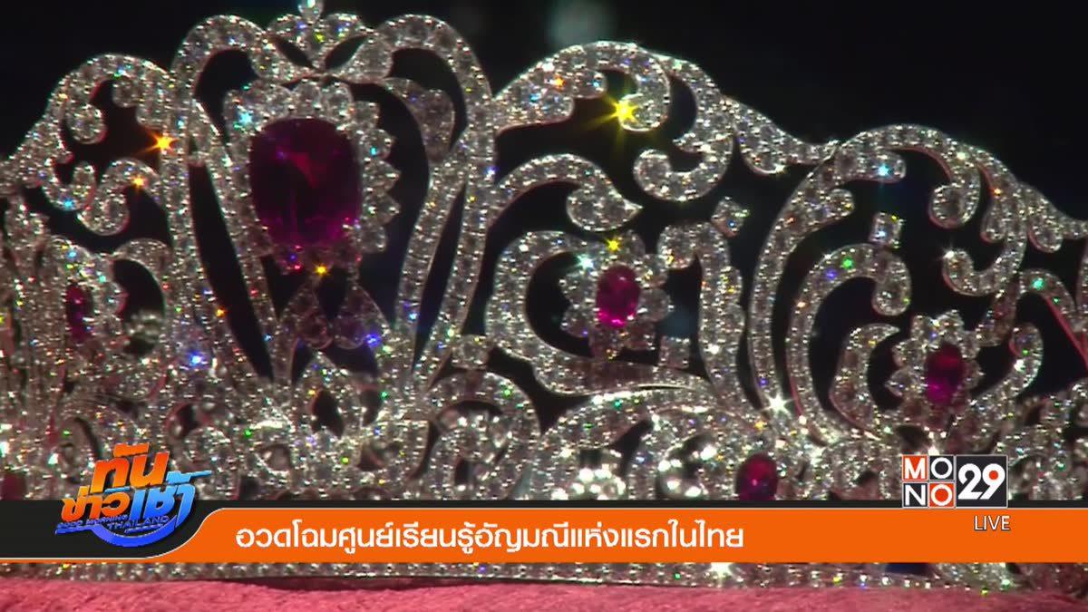 อวดโฉมศูนย์เรียนรู้อัญมณีแห่งแรกในไทย