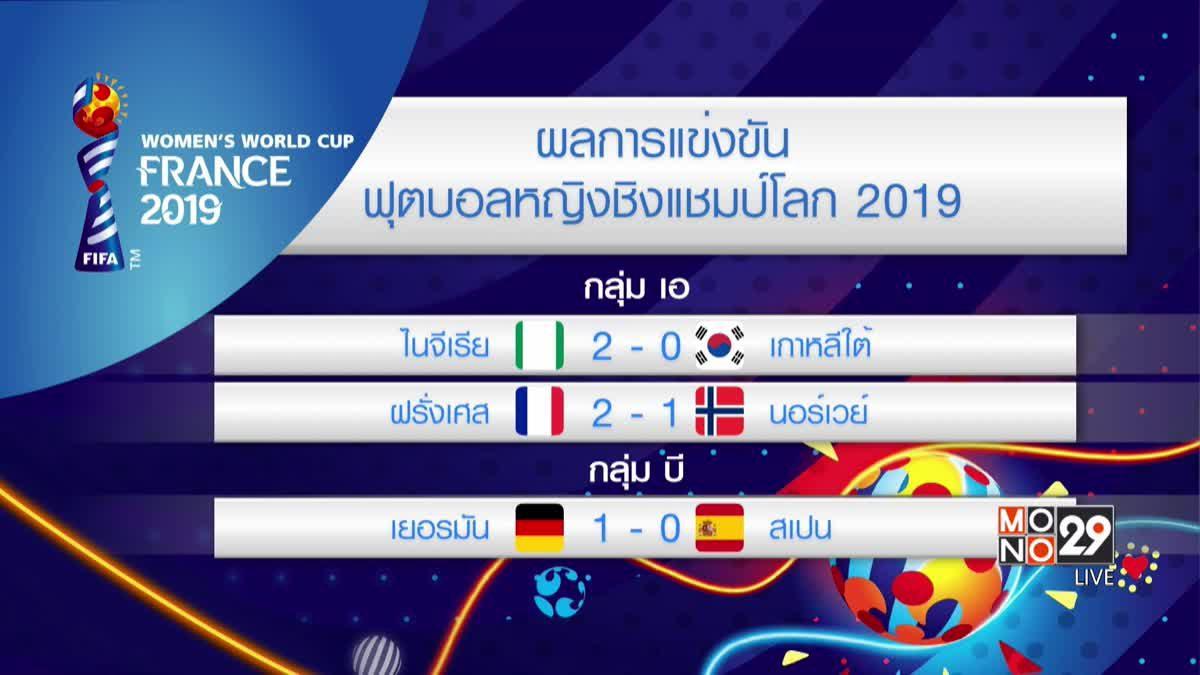 ผลการแข่งขันฟุตบอลหญิงชิงแชมป์โลก 2019 13-06-62