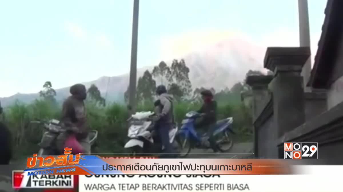 ประกาศเตือนภัยภูเขาไฟปะทุบนเกาะบาหลี