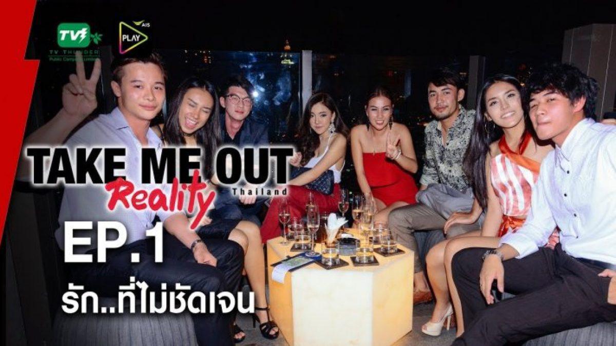 รัก..ที่ไม่ชัดเจน EP.01 - Take Me Out Reality S.2 (19 ก.พ. 60) FULLHD