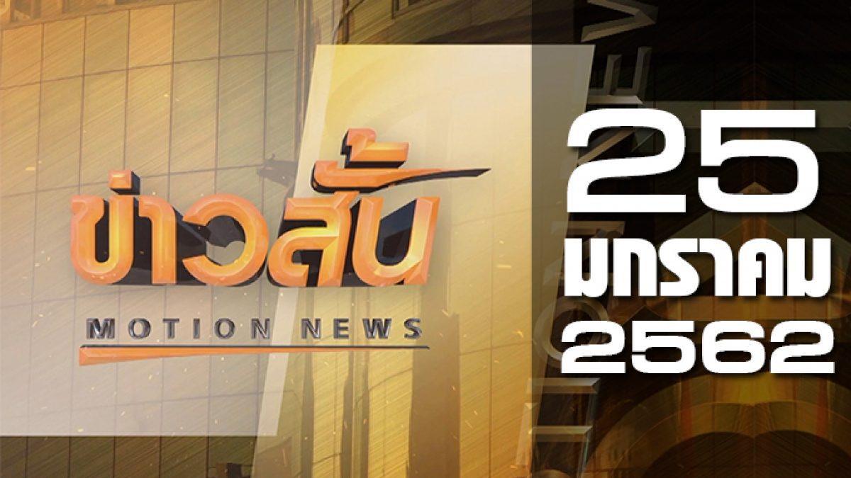ข่าวสั้น Motion News Break 2 25-01-62