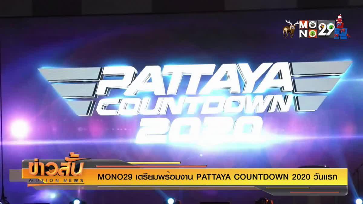 MONO29 เตรียมพร้อมงาน PATTAYA COUNTDOWN 2020 วันแรก