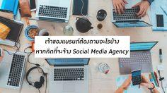 รู้จัก Social Media Agency
