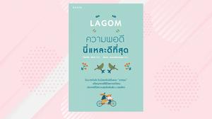 LAGOM ความพอดีนี่แหละดีที่สุด : ปรัชญาสวีเดนสร้างสุข ปรับสมดุลในชีวิต