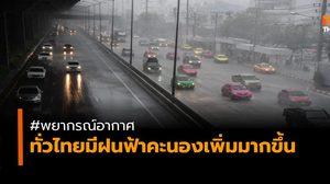 อุตุฯ เผยทั่วไทยมีฝนฟ้าคะนองเพิ่มมากขึ้น กทม.ตกร้อยละ 60 ของพื้นที่