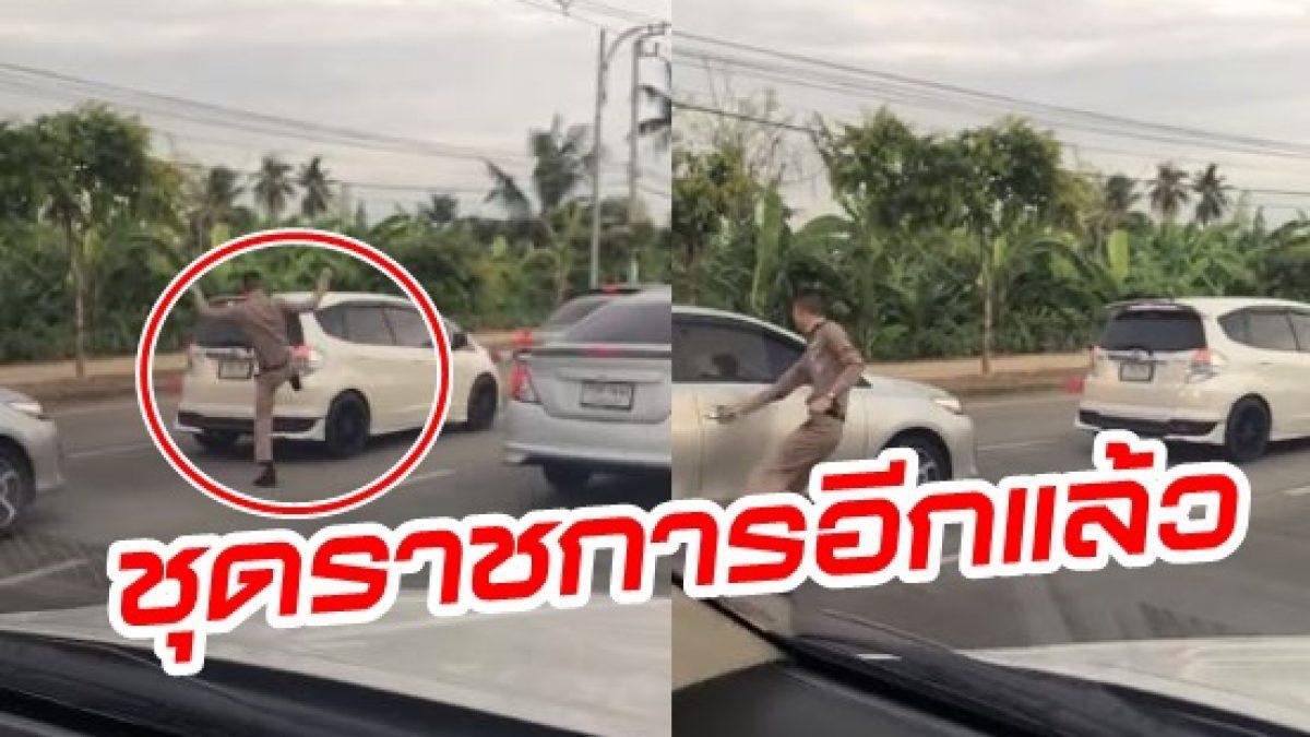 แบบนี้ก็ได้หรอ! หนุ่มข้าราชการ ลงมาโดดถีบรถคู่กรณีแล้วรีบชิ่งขึ้นรถหนี สุดท้ายไปไม่รอด