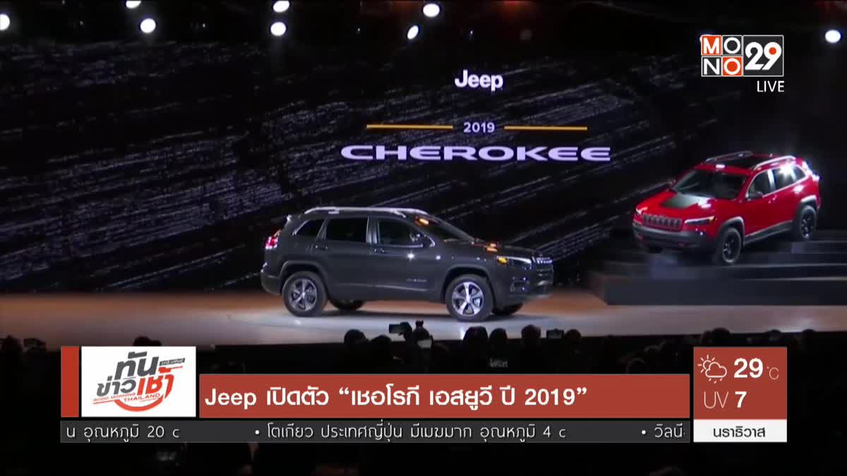 """Jeep เปิดตัว """"เชอโรกี เอสยูวี ปี 2019"""""""