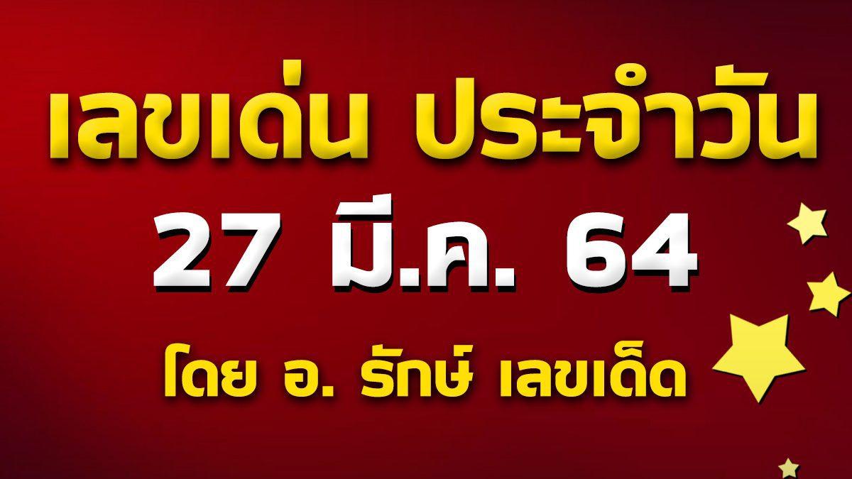 เลขเด่นประจำวันที่ 27 มี.ค. 64 กับ อ.รักษ์ เลขเด็ด