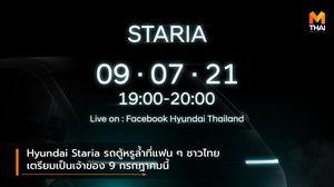 Hyundai Staria รถตู้หรูล้ำที่แฟน ๆ ชาวไทยเตรียมเป็นเจ้าของ 9 กรกฎาคมนี้
