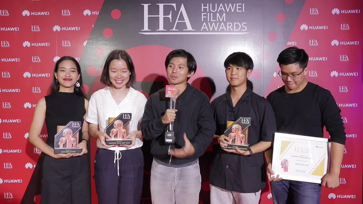 สรุปผล งานประกาศรางวัล HUAWEI Film Awards 2019