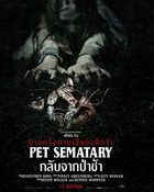 Pet Sematary กลับมาจากป่าช้า