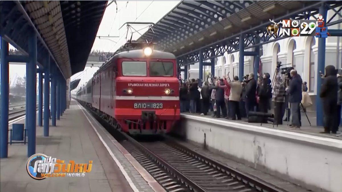 """รถไฟเที่ยวแรก """"รัสเซีย-ไครเมีย"""""""
