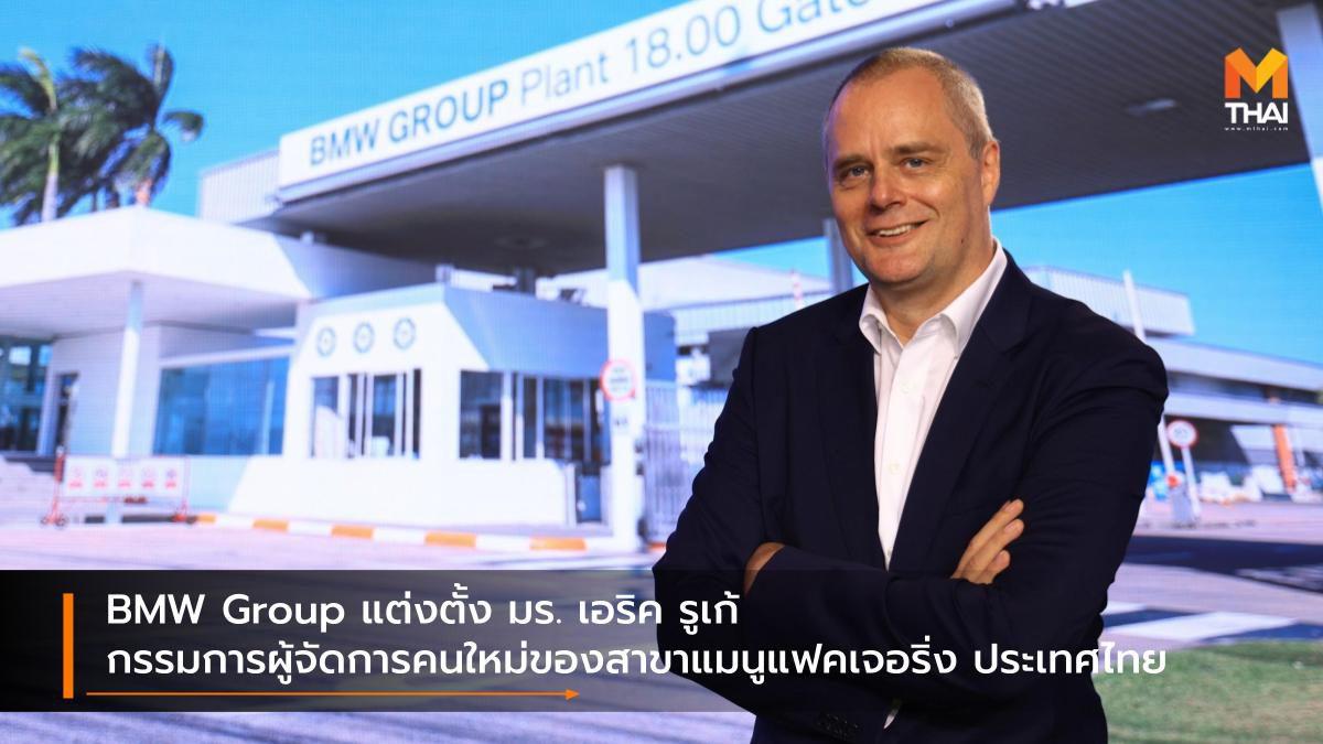 BMW Group แต่งตั้ง มร. เอริค รูเก้ กรรมการผู้จัดการคนใหม่ของสาขาแมนูแฟคเจอริ่ง ประเทศไทย