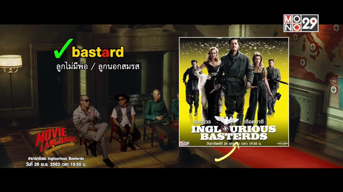 Movie Language ซีนเด็ดภาษาหนัง : Inglourious Basterds