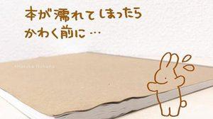 วิธีรับมือ แก้ปัญหาหนังสือเปียกน้ำ สไตล์ญี่ปุ่น