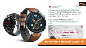 Huawei Watch GT สมาร์ทวอทซ์ ยอดขายทะลุถึง 2 ล้านเรือน