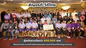 """""""สัญจรดี วิถีไทย""""โครงประกวดทำคลิปเผยแพร่มารยาทไทยแก้ไขปัญหาจราจร ลุ้นทุนการศึกษากว่า 600,000 บาท"""