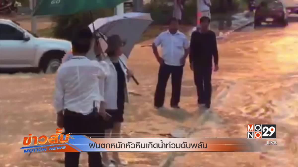 ฝนตกหนักหัวหินเกิดน้ำท่วมฉับพลัน