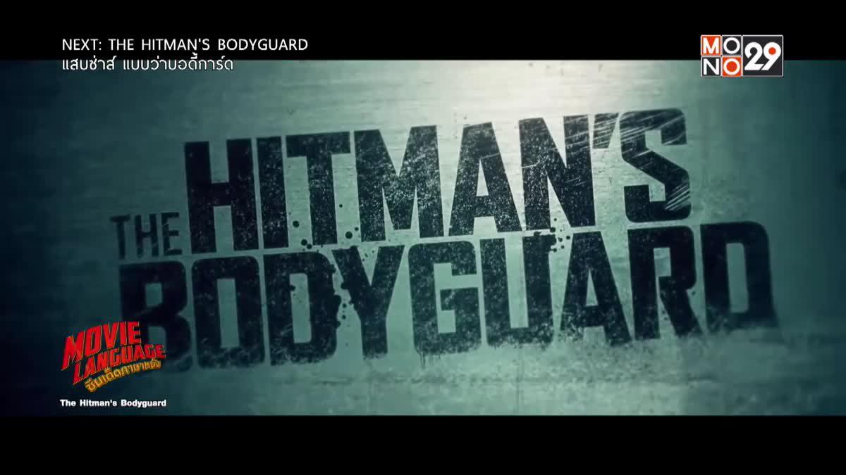 Movie Language ซีนเด็ดภาษาหนัง จากภาพยนตร์เรื่อง Hitman Bodyguard