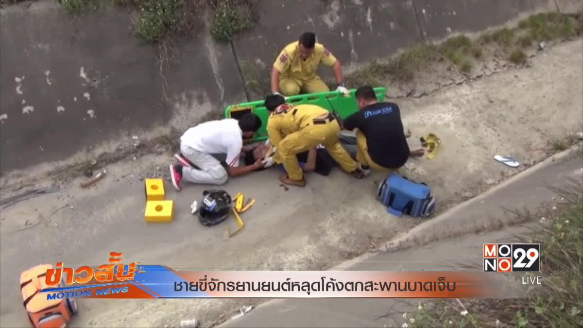 ชายขี่จักรยานยนต์หลุดโค้งตกสะพานบาดเจ็บ