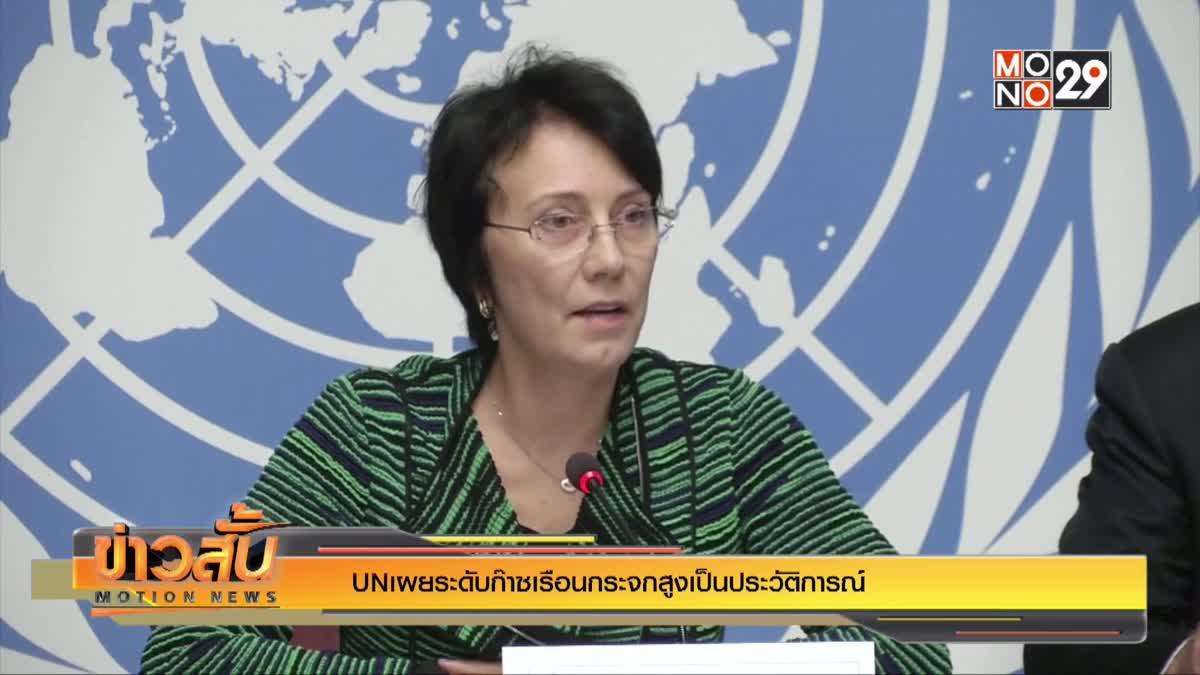 UN เผยระดับก๊าซเรือนกระจกสูงเป็นประวัติการณ์