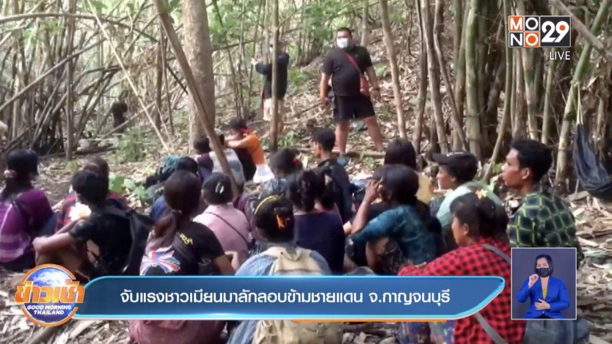 จับแรงงานชาวเมียนมาลักลอบข้ามชายแดน จ.กาญจนบุรี
